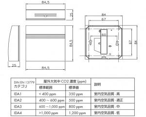 室内CO2/温度センサ